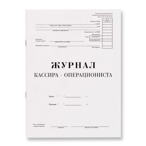 Учетные книги и журналы