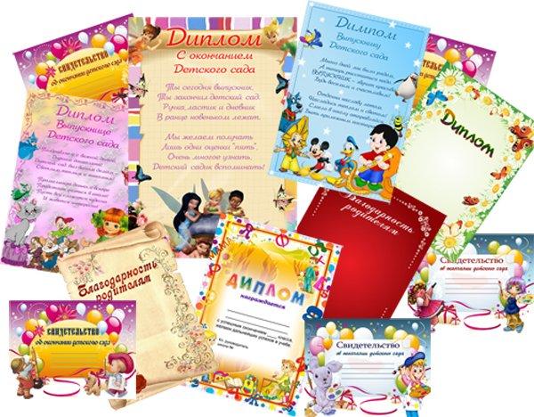 Открытки, грамоты, плакаты, сертификат-бумага