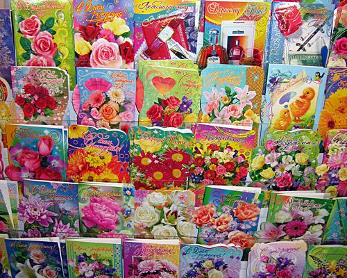 Много-много открыток, жду встречи любимый