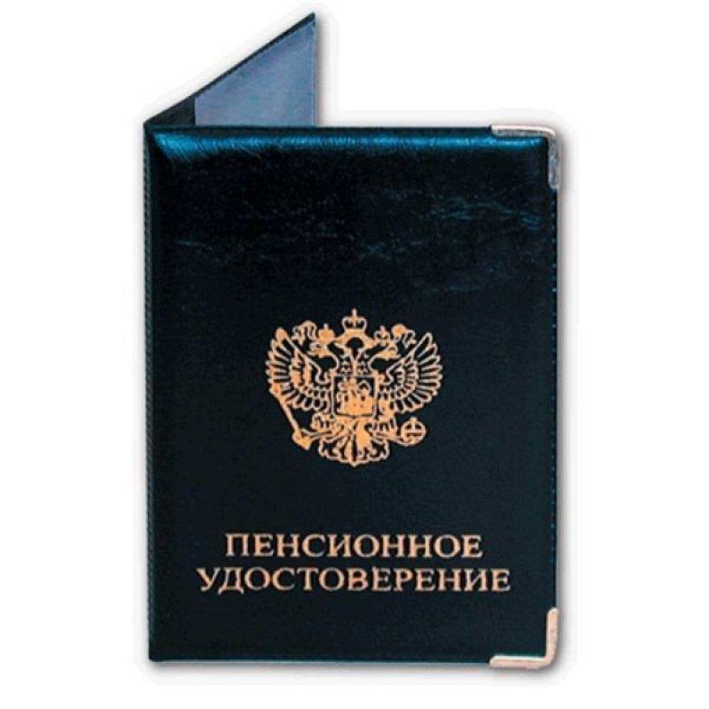 Обложка для пенсионного удостоверения глянец