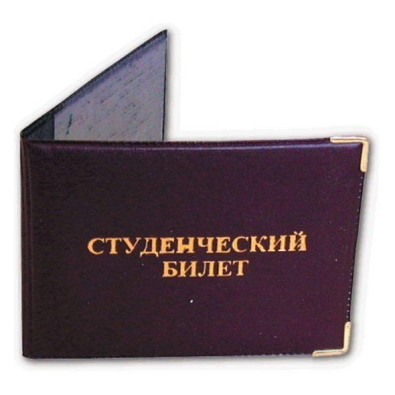 Обложка для студенческого билета глянец