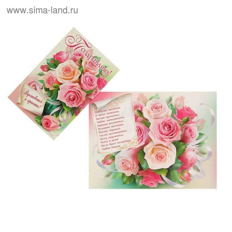 Открытка А4 Поздравляю Розовые розы