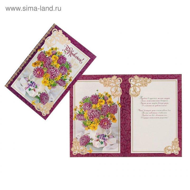 Открытка А4 Поздравляем Цветы