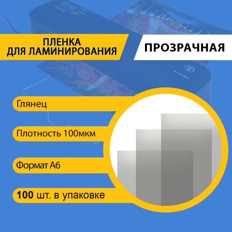 Пленка для ламинирования А6 111х154мм 100мкм 100шт/уп