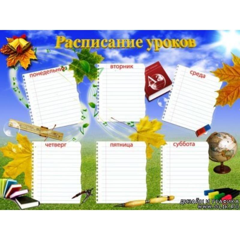 Расписание уроков А3 для младших классов