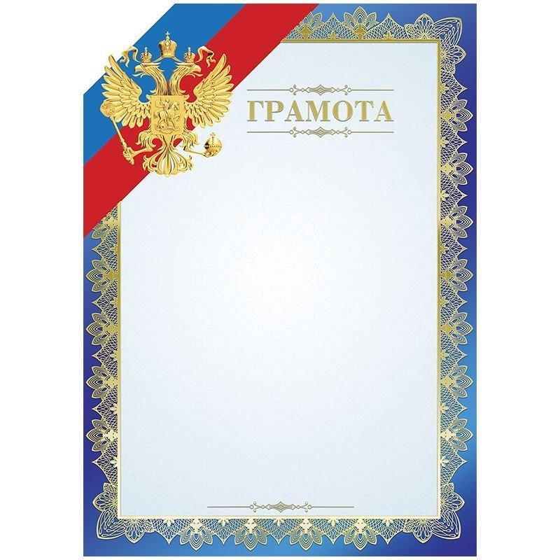 Грамота Российская символика