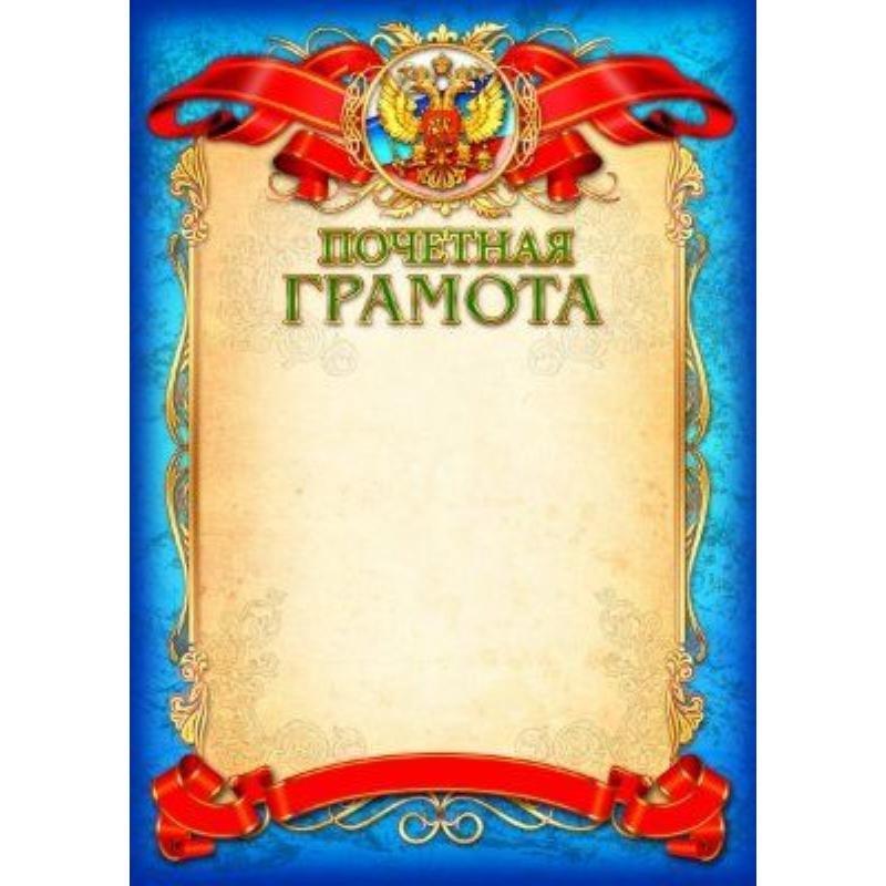 Грамота почетная Российская символика