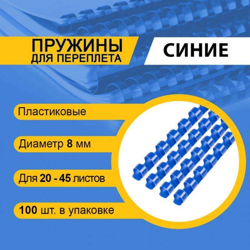 Пружины для переплета пластик  8мм синие 100шт/уп