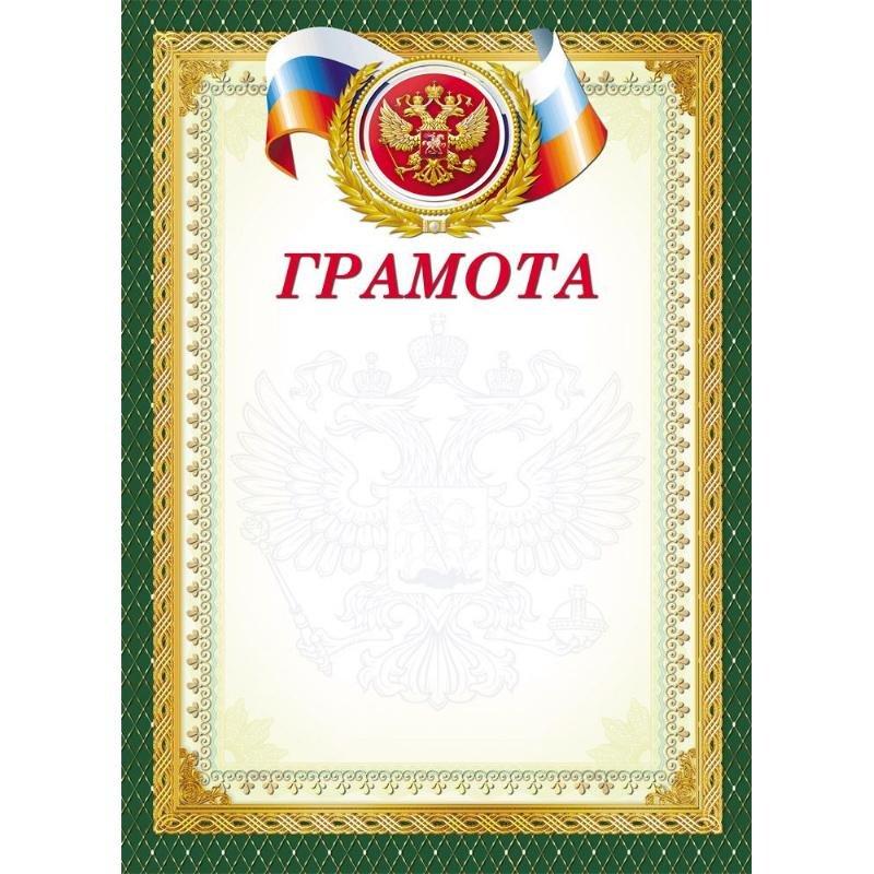Грамота-18 А4 мелованный картон