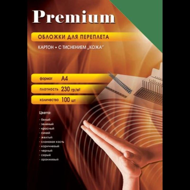 Обложки для переплета А4 (тиснение под кожу) картон зеленые 100шт/уп