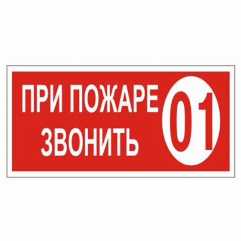 Знак вспомогательный При пожаре звонить 01 300х150мм самоклейка