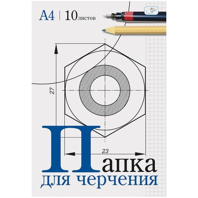 Папка для черчения А4 10л 160г/м2