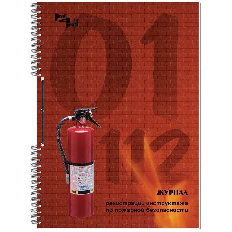 Журнал регистрации инструктажа по пожарной безопасности А4 50л спираль картон