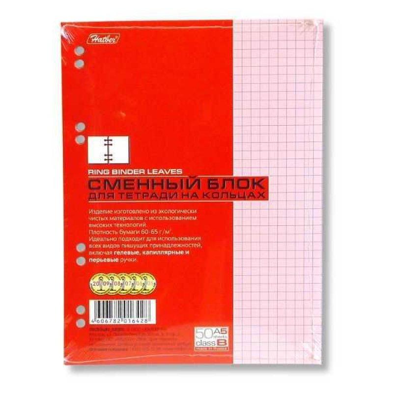 Сменный блок д/тетрадей 50л А5 Hatber розовый