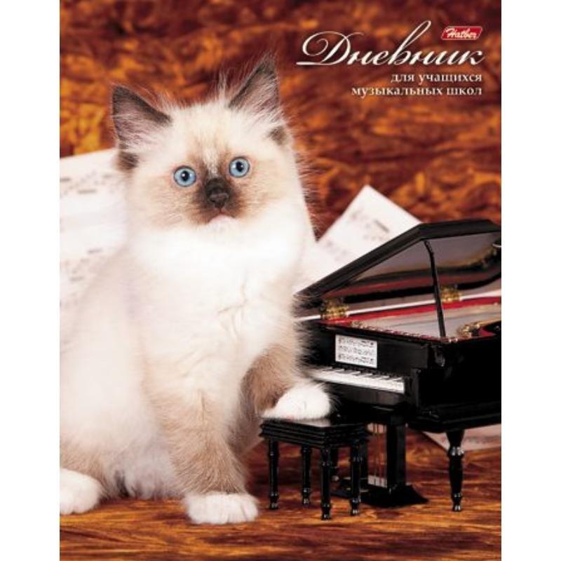 Дневник для музыкальной школы Котенок с роялем