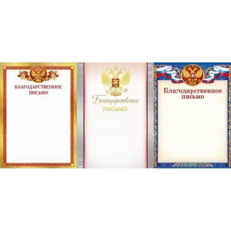 Благодарственное письмо Российская символика