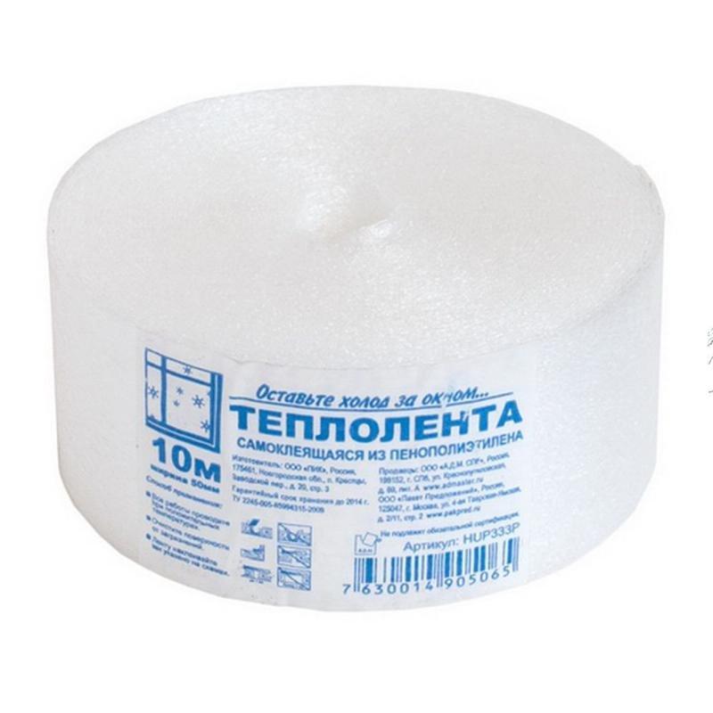 Теплолента для окон 50х10 пенополиэтилен