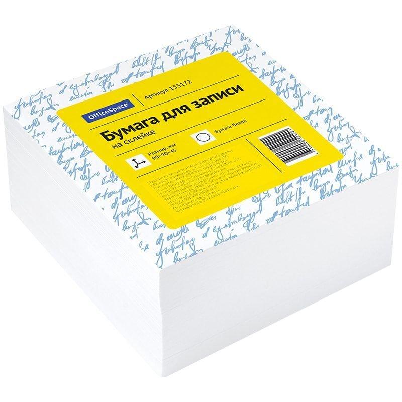 Блок для записей 90х90х45мм OfficeSpace белый запасной проклеенный