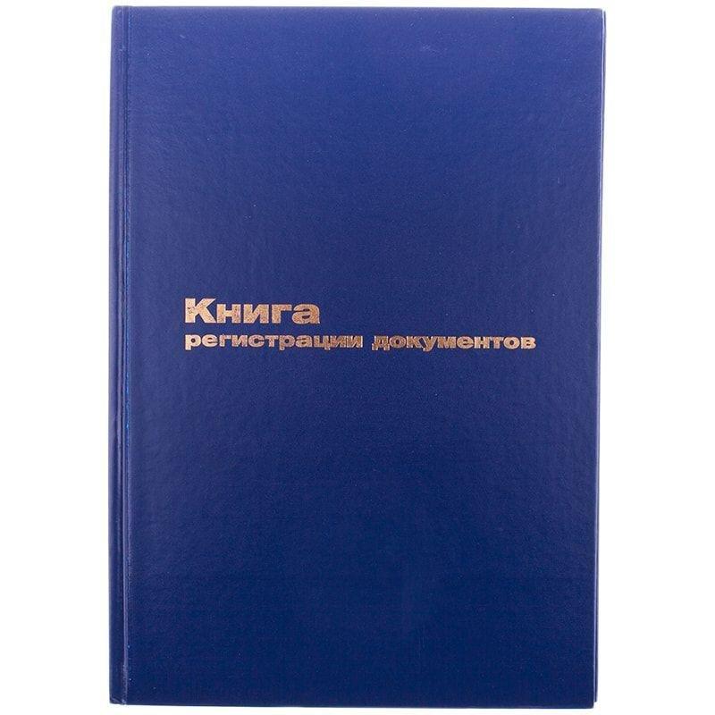 Книга регистрации документов А4 96л бумвинил