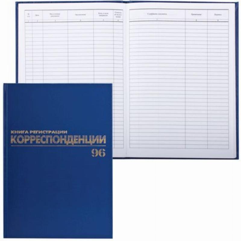 Журнал регистрации корреспонденции А4 96л бумвинил