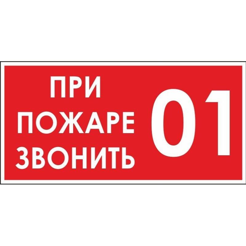 Знак вспомогательный О пожаре звонить 01 200х200мм самоклейка