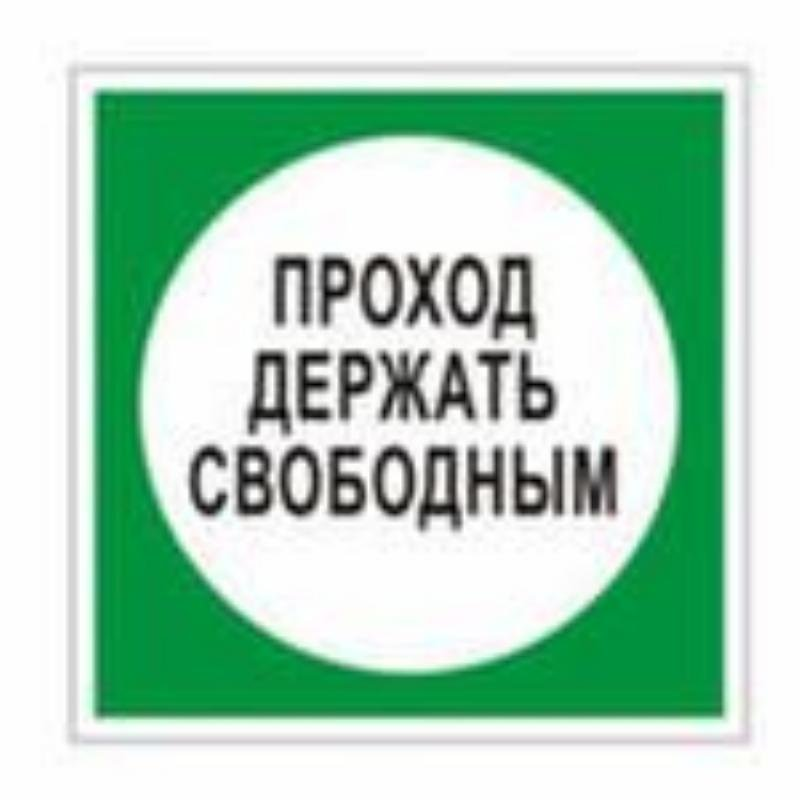 Знак вспомогательный Проход держать свободным 200х200мм самоклейка