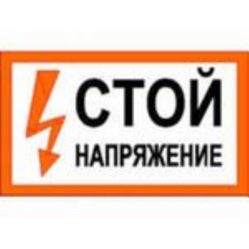 Знак электробезопасности Стой Напряжение 300х150мм самоклейка