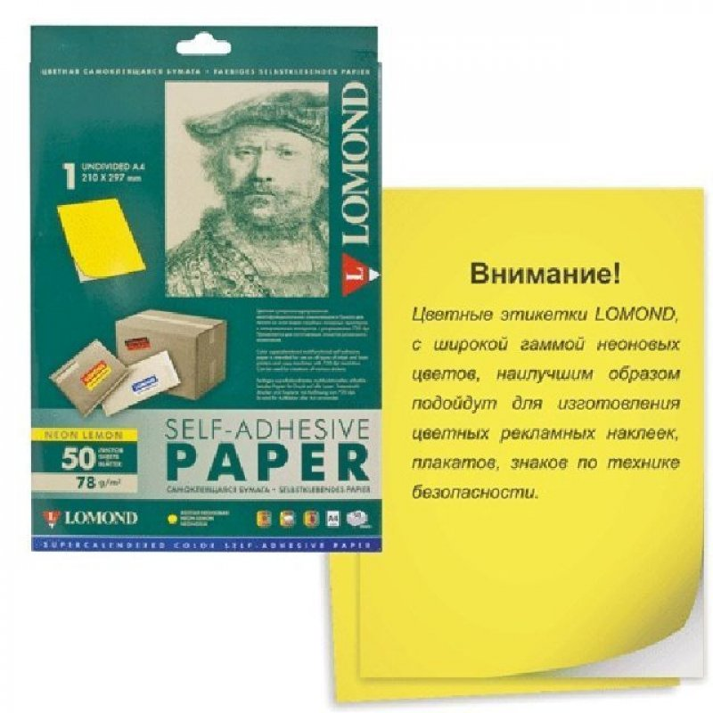 Бумага самоклеящаяся А4 неон лимон 78г/м2 50л/уп Lomond