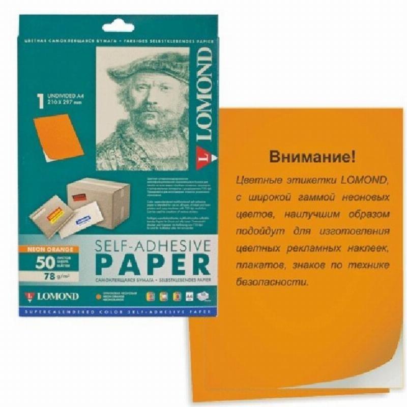 Бумага самоклеящаяся А4 неон оранжевая 78г/м 50л/уп Lomond