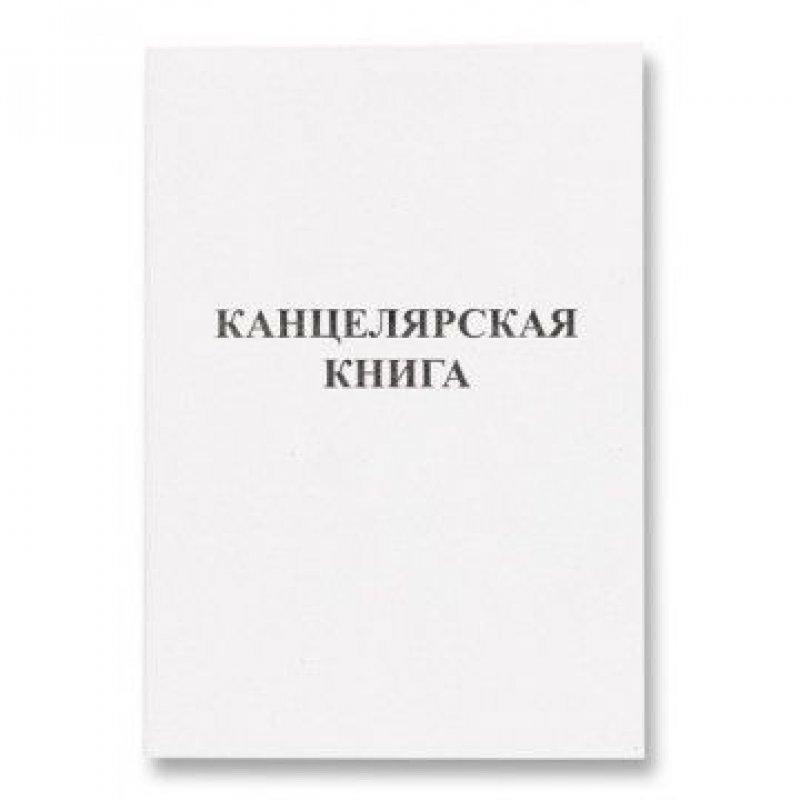 Канцелярская книга А4 48л линия обложка картон блок офсет