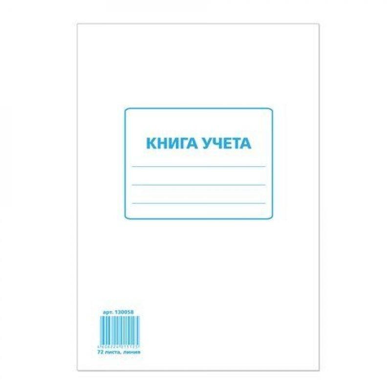 Книга учета А4 72л Staff картон линия