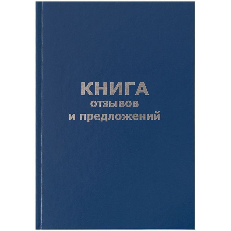 Книга отзывов и предложений А5 96л бумвинил