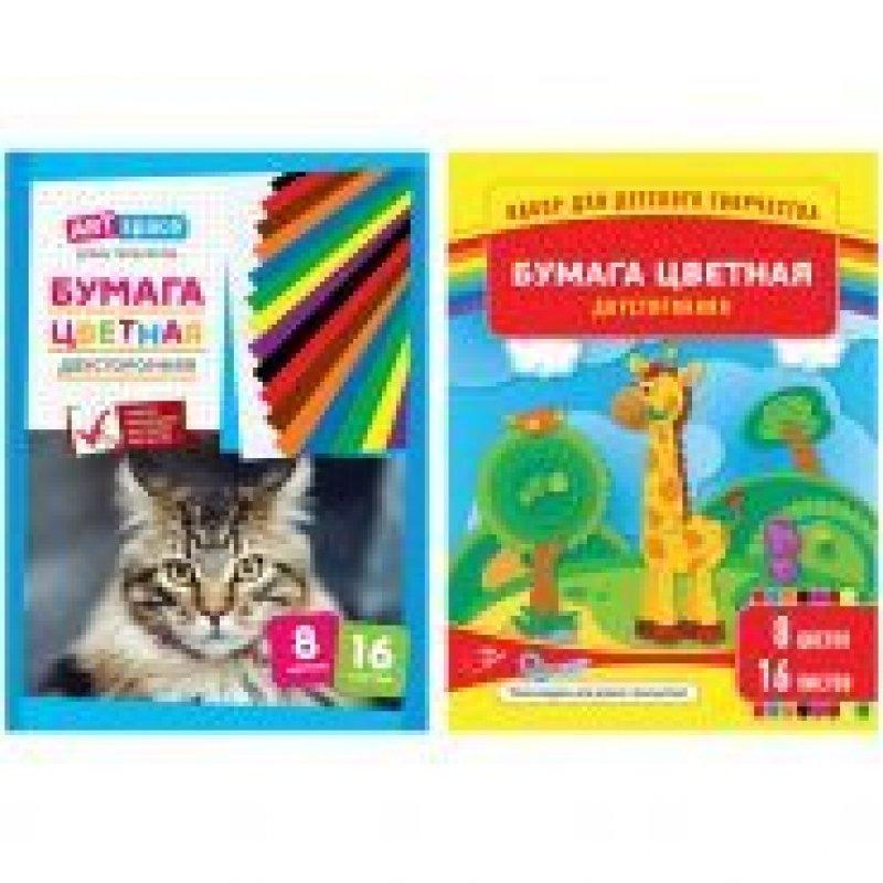 Бумага цветная А4 16л/8цв двусторонняя ассорти