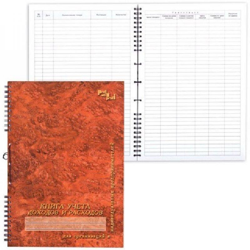 Книга учета доходов и расходов А4 96л спираль картон