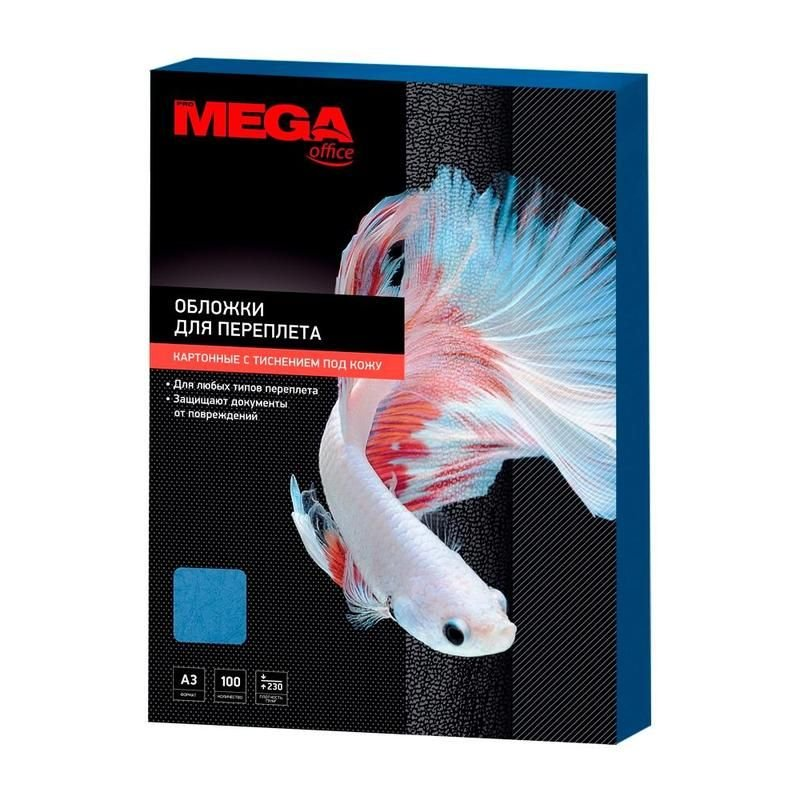 Обложки для переплета А3 (тиснение под кожу) картон синие 100шт/уп