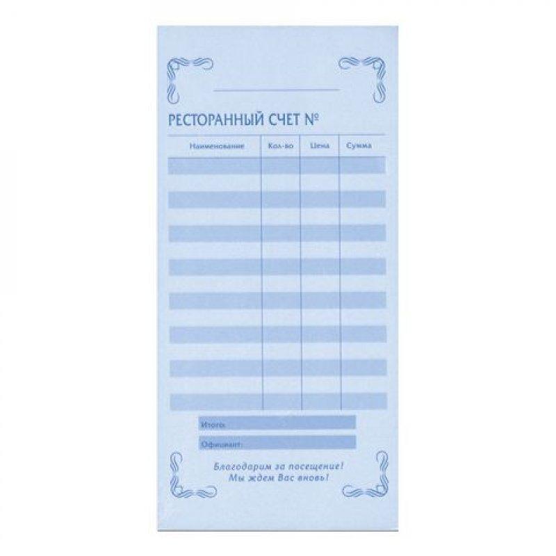Бланк Ресторанный счет самокопирующийся 2-сл  50шт/уп