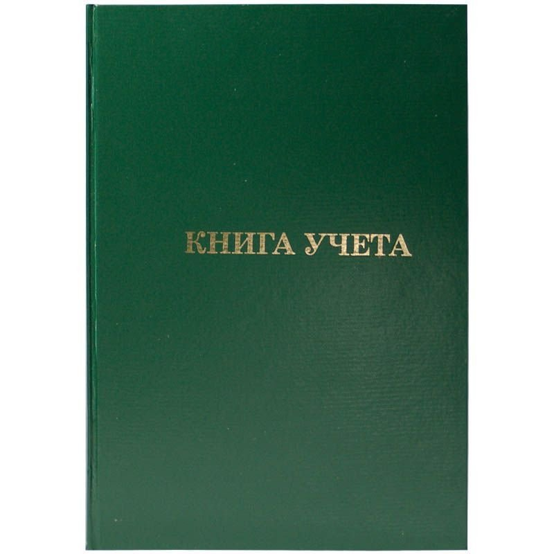 Книга учета А4 96л Ofsp бумвинил линия