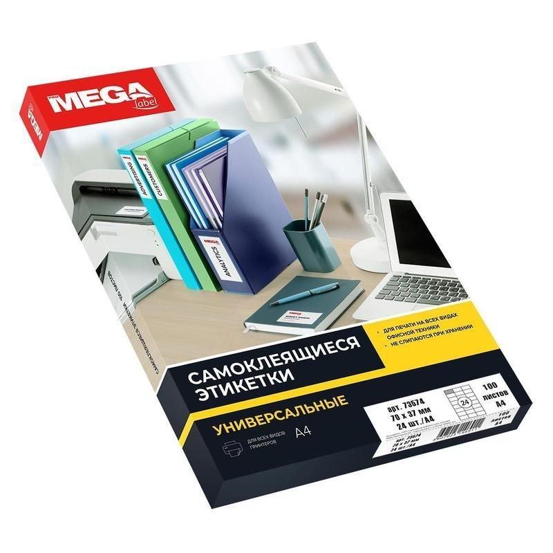 Этикетки самоклеящиеся 70х37мм 24шт белые 80г/м2 100л/уп ProMega Label