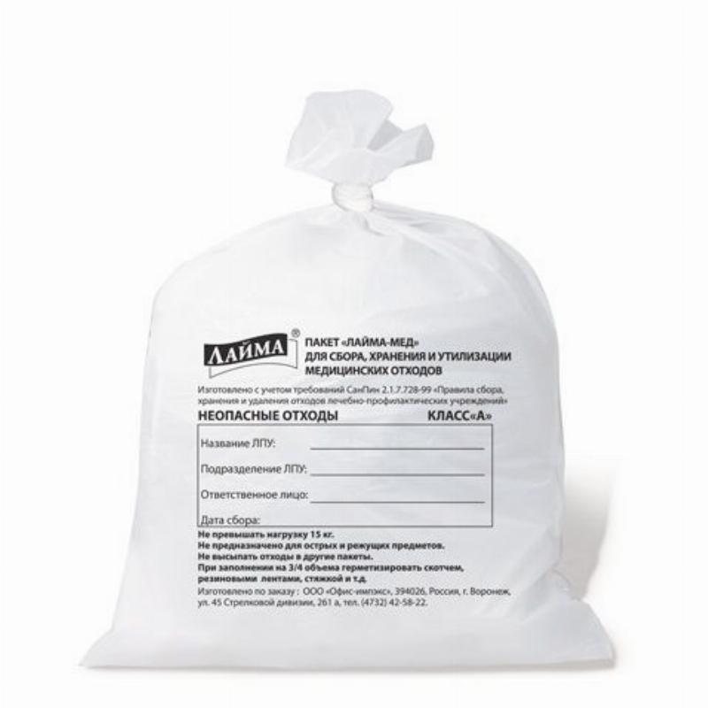 Мешки для медицинских отходов 30л 50шт/уп 15мк класс А белые