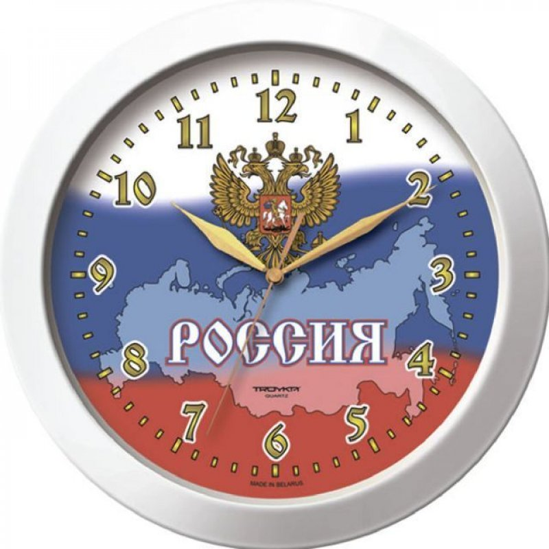 Часы настенные В-Тройка 11110191 круг россия 290мм