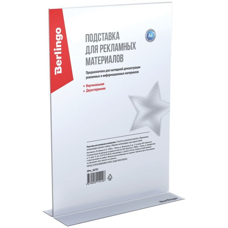 Подставка для рекламных материалов настольная А4 297х210мм двусторонняя
