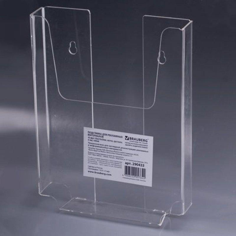 Подставка для рекламных материалов вертикальная настенная А5 210х155х30мм 1 отделение