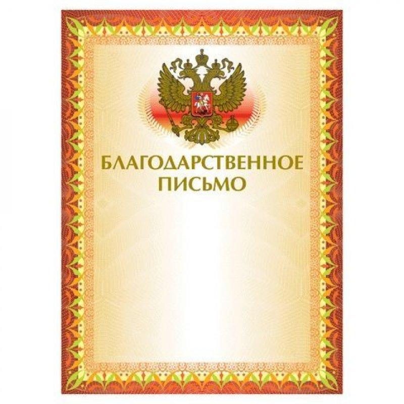 Благодарственное письмо А4 Российская символика