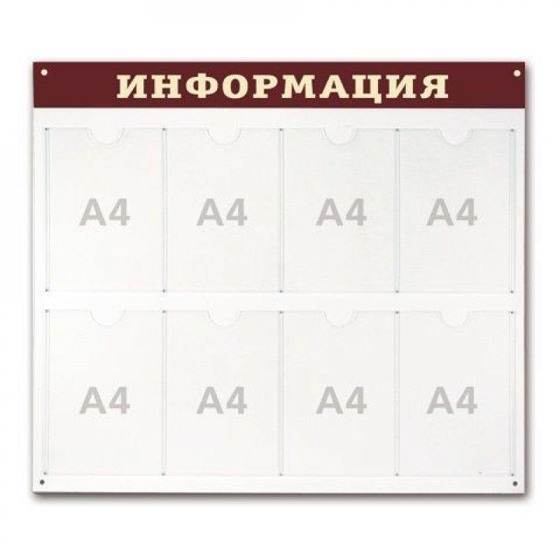 Доска-стенд Информация 92х80см 8 плоских карманов А4 настенный