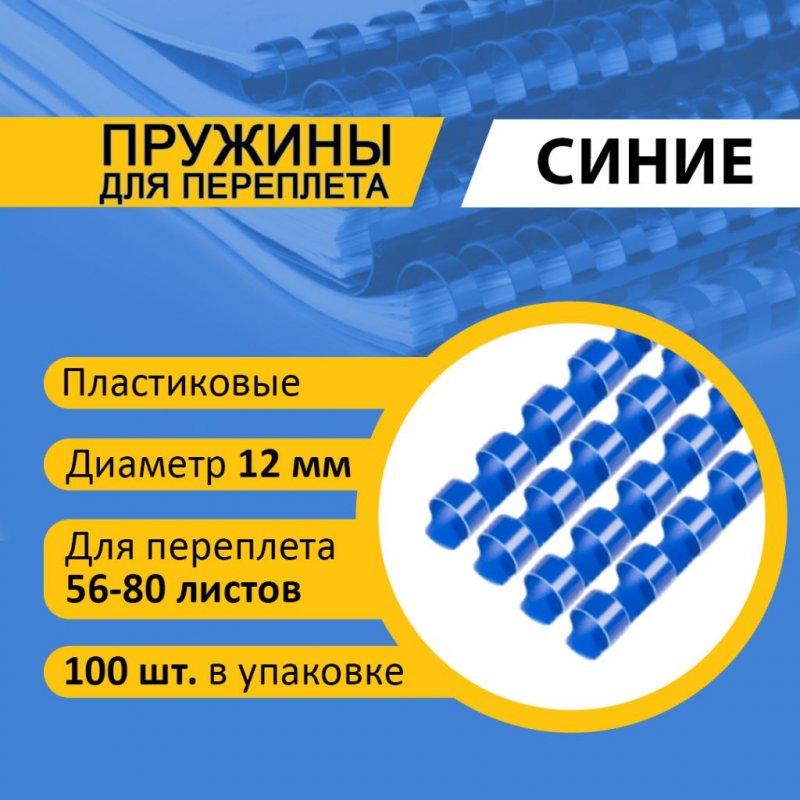 Пружины для переплета пластик 12мм синие100шт/уп