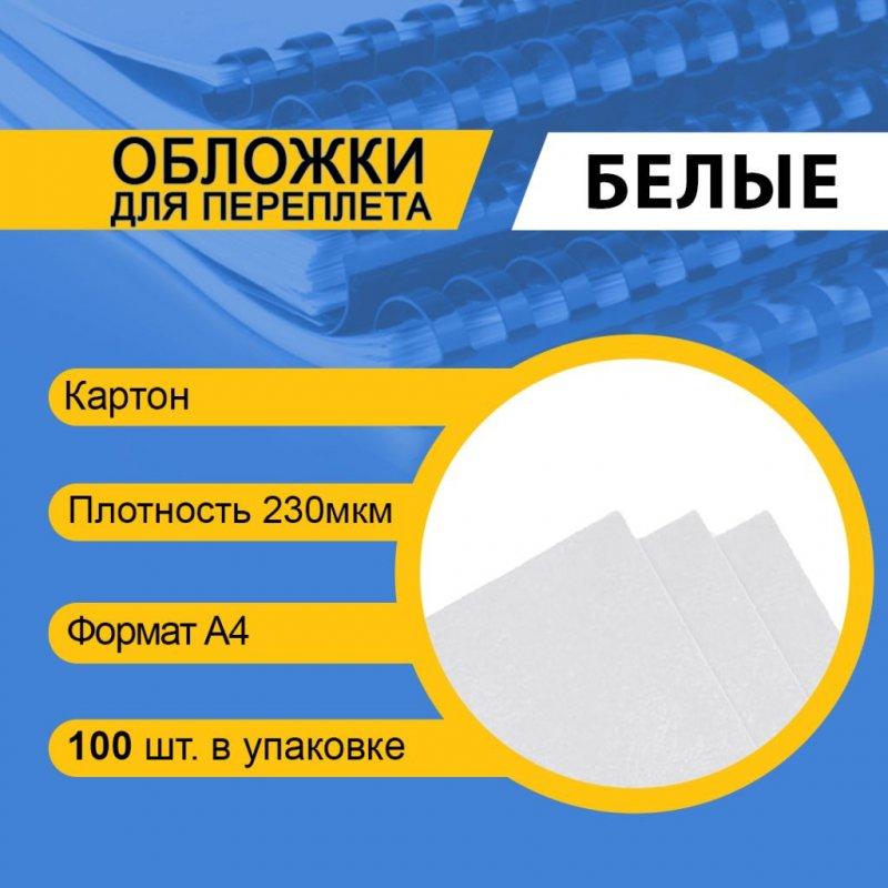 Обложки для переплета А4 (тиснение под кожу) картон белые 100шт/уп