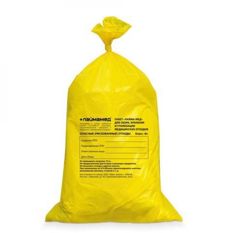 Мешки для медицинских отходов 30л 100шт/уп 20мк класс Б желтые