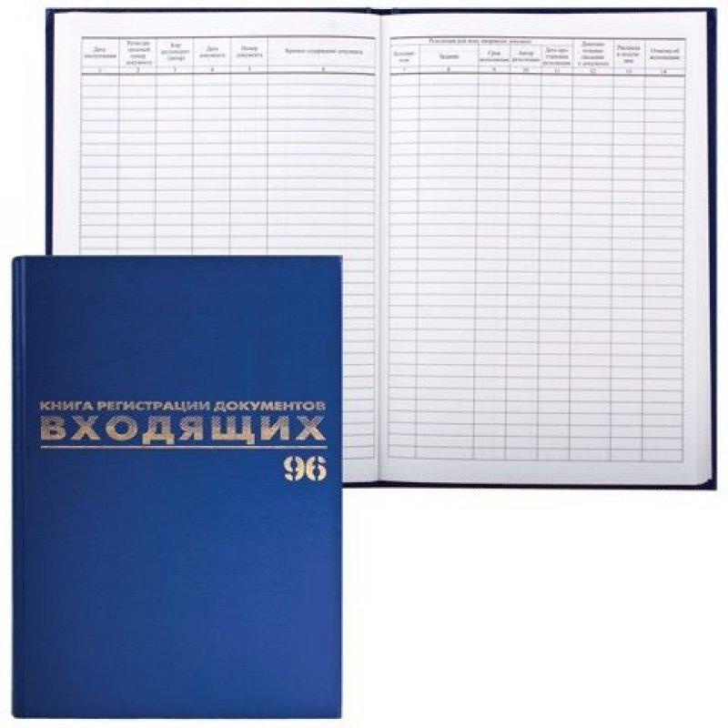 Журнал регистрации входящих документов А4 96л Brauberg бумвинил