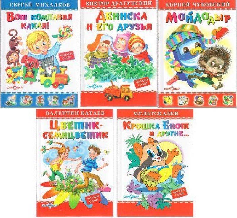 Любимые книги детства в ассортименте