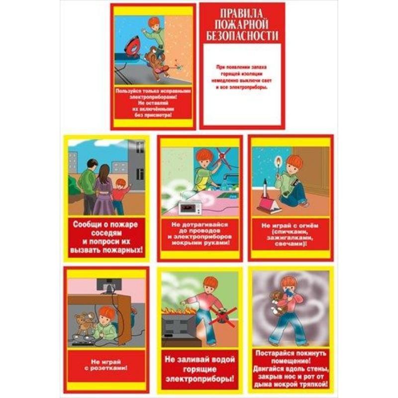 Набор обучающих карточек Правила пожарной безопасности